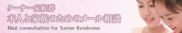 ターナー症候群サイト